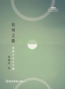 坎坷之路:新聞自由在中國