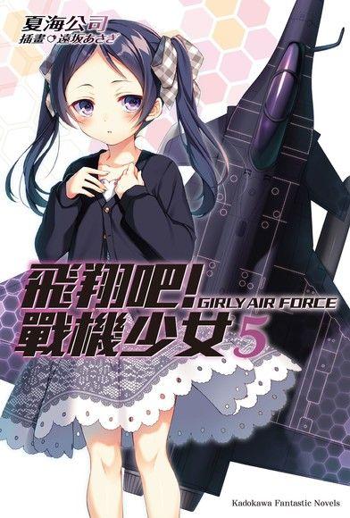 飛翔吧!戰機少女 (5)