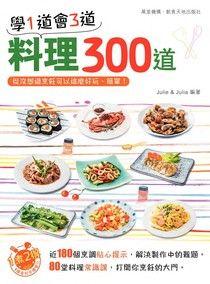 學1道會3道:料理300道