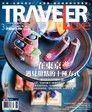 TRAVELER luxe旅人誌 03月號/2017 第142期