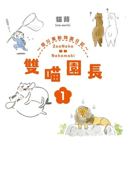 雙喵園長~德川東動物園日記~ (1)