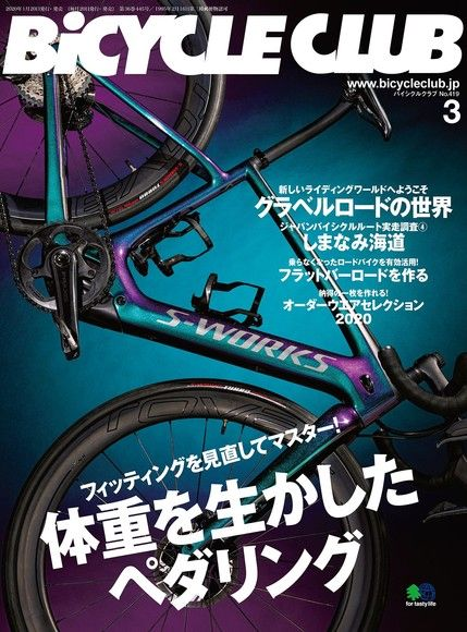 BiCYCLE CLUB 2020年3月號 No.419 【日文版】