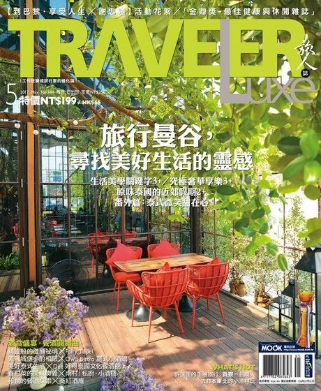 TRAVELER luxe旅人誌 05月號/2017 第144期