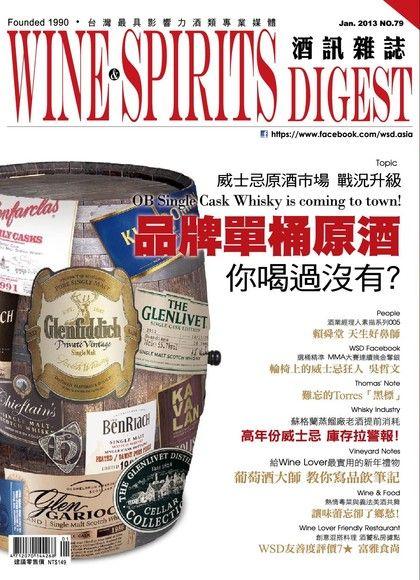 酒訊Wine & Spirits Digest 01月號/2013 第79期