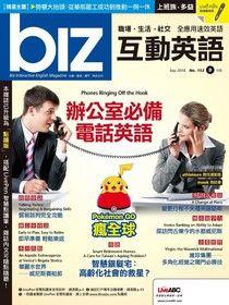 biz互動英語 09月號/2016 第153期