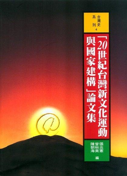 20世紀台灣新文化運動與國家建構論文集