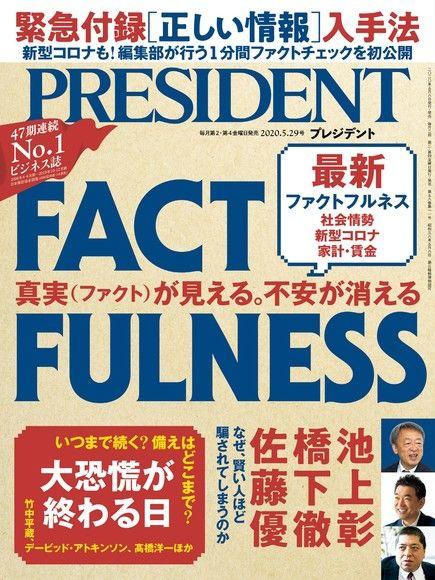 PRESIDENT 2020年5.29號 【日文版】