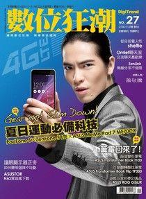 數位狂潮DigiTrend 09-10月號/2014 第27期