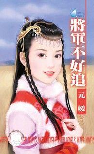 將軍不好追【大四喜之三】(限)