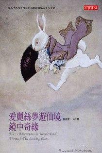 愛麗絲夢遊仙境&鏡中奇緣
