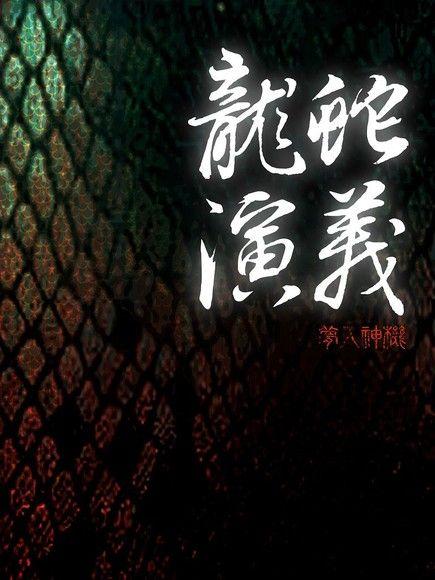 龍蛇演義(卷一)
