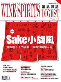 酒訊Wine & Spirits Digest 09月號/2015 第111期