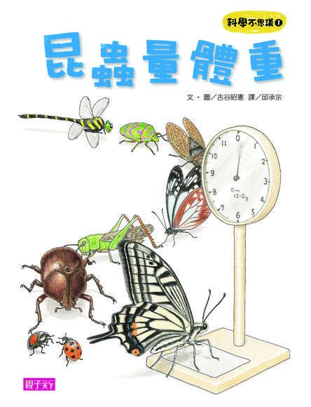 科學不思議1:昆蟲量體重
