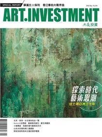 典藏投資05月號/2016 第103期