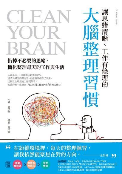 讓思緒清晰、工作有條理的「大腦整理習慣」