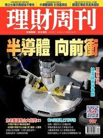 理財周刊 第987期 2019/07/26