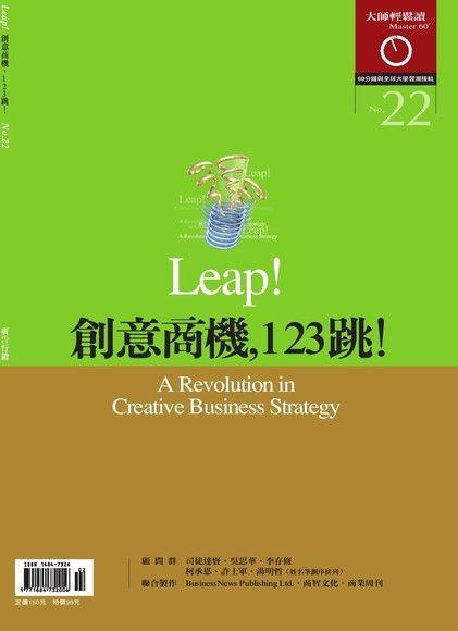 大師輕鬆讀022:創意商機,123跳!