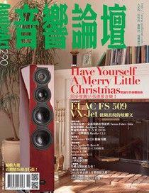 Audio Art 音響論壇 11月號/2012 第290期