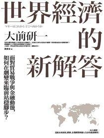 世界經濟的新解答:面對貿易戰爭與金融動盪,如何在劇變來臨前站穩腳步?