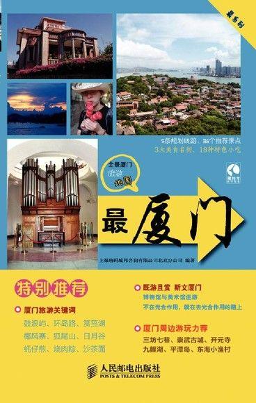 藏羚羊旅行指南——最厦门