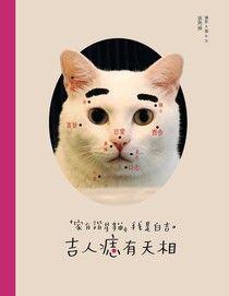 吉人痣有天相:家有諧星貓我是白吉