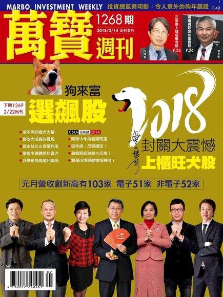 萬寶週刊 第1268期 2018/02/14