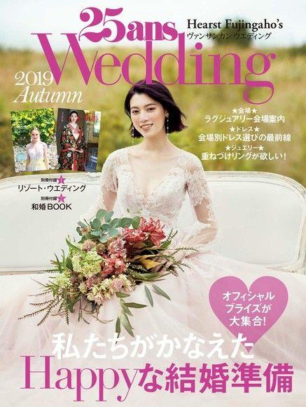 25ans Wedding 婚紗特集 2019年秋季號【日文版】
