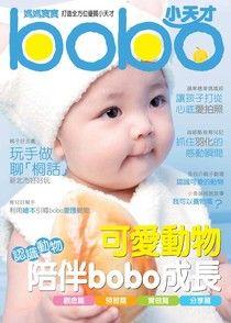 媽媽寶寶寶寶版 01月號/2013 第311期