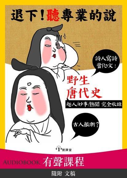 【有聲課程】野生唐代史