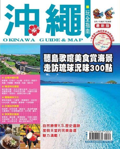 沖繩玩全指南 '15-'16