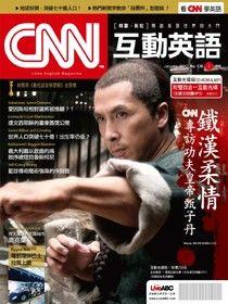 CNN互動英語2012年01月號No.136