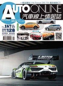 AUTO-ONLINE汽車線上情報誌 07月號/2016 第167期
