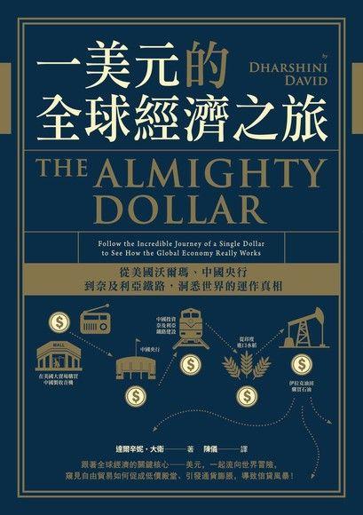 一美元的全球經濟之旅