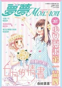 夢夢少女漫畫電子期刊 NO.207