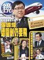 鏡週刊 第42期 2017/07/19