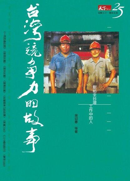 台灣競爭力的故事