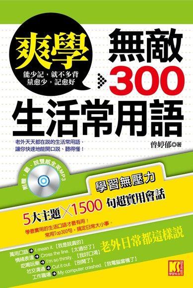 爽學-無敵300生活常用語!(附贈聽說雙威全英MP3)