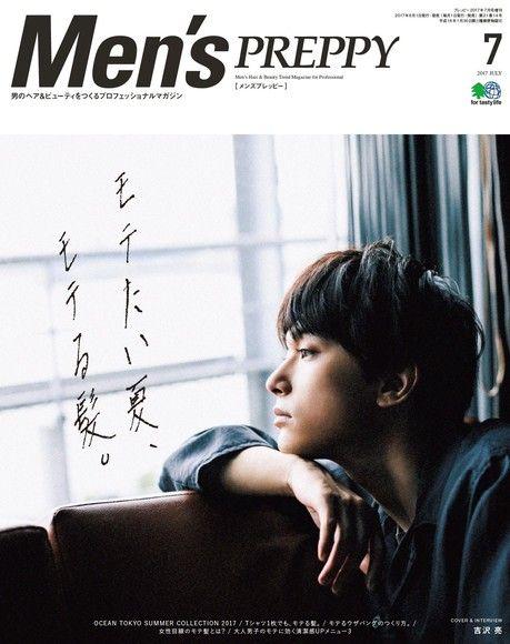 Men's PREPPY 2017年7月號 【日文版】