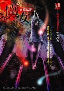 異遊鬼簿卷五:魔女
