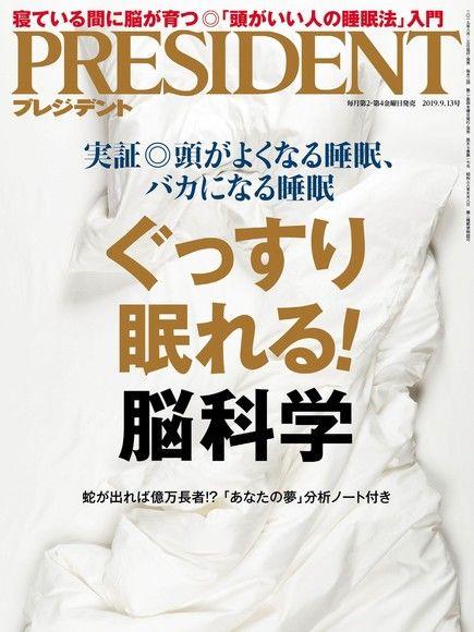 PRESIDENT 2019年9.13號 【日文版】