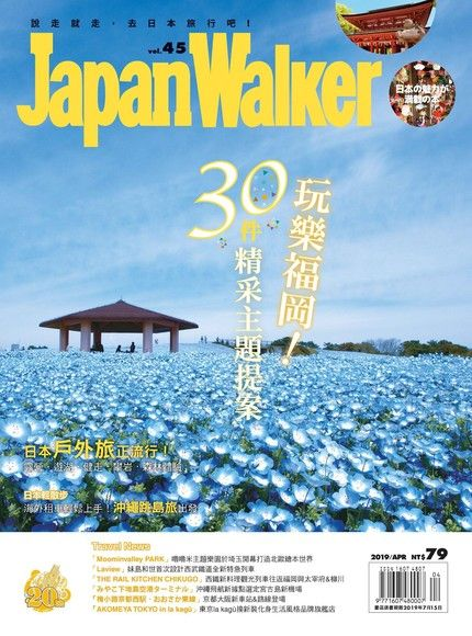 Japan Walker Vol.45 2019年4月號