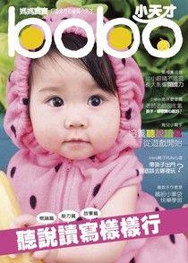 媽媽寶寶寶寶版 09月號/2015 第343期