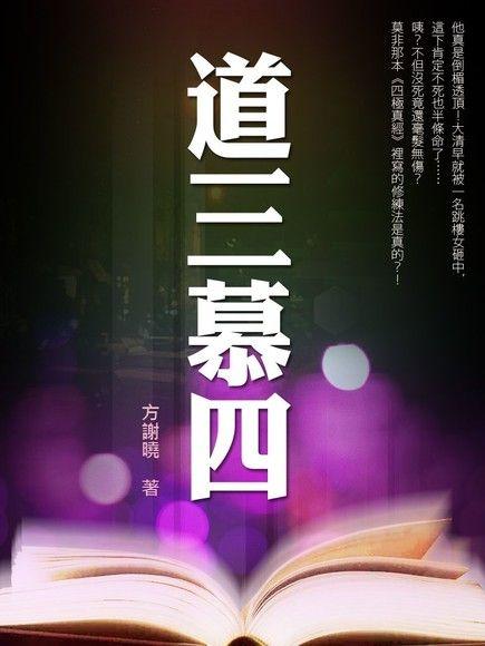 道三慕四 卷七(完)
