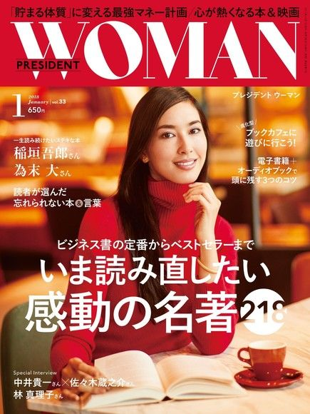PRESIDENT WOMAN 2018年1月號 Vol.33 【日文版】