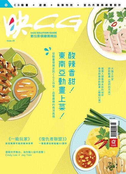 映CG 06月號 / 2018: 酸辣香甜,東南亞動畫上菜!