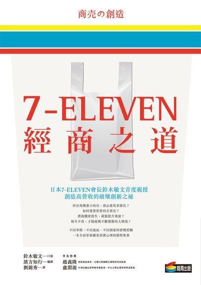 7-ELEVEN經商之道