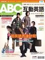 ABC互動英語 09月號/2012 第123期