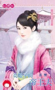 炎娘子的帝王夫【春光無限好之五】(限)