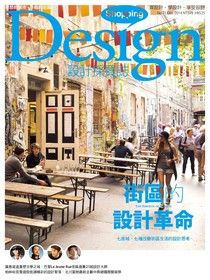 Shopping Design 10月號/2014 第71期