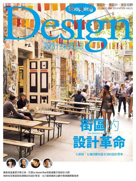 Shopping Design 10月號/2014 第71期